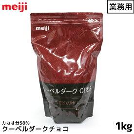 明治 meiji 業務用スイートチョコレート 1000g(1kg) クーベルダークCB58 カカオ分58%【この商品は冷蔵便の為、追加送料324円が掛かります】