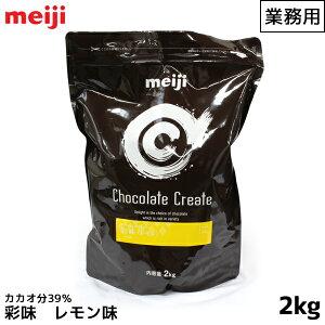 明治 meiji 業務用チョコレート 2000g(2kg) 彩味 れもん レモン 檸檬 カカオ分39% フルーツチョコレート【この商品は冷蔵便の為、追加送料324円が掛かります】