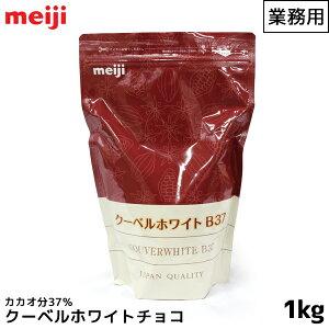 明治 meiji 業務用スイートチョコレート 1000g(1kg) クーベルホワイトB37 カカオ分37%【この商品は冷蔵便の為、追加送料324円が掛かります】