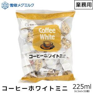 雪印メグミルク 業務用 コーヒーホワイトミニ 4.5ml 50個入り コーヒー用ミルク コーヒーフレッシュ トランス脂肪酸ゼロ 常温保存可能【この商品は冷蔵便の為、追加送料324円が掛かります】