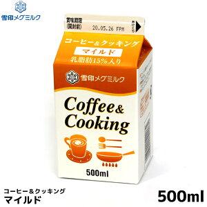 雪印メグミルク 業務用 コーヒー&クッキング マイルド 500ml コーヒー用ミルク コーヒーフレッシュ 乳脂肪分15% 植物性脂肪分15% 無脂乳固形分3% 常温保存可能【この商品は冷蔵便の為、追加