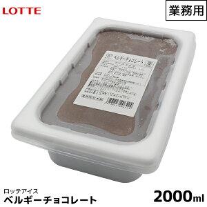 ロッテ LOTTE 業務用アイスクリーム ベルギーチョコ 2L チョコ チョコレート アイス アイスクリーム【この商品は冷凍便の為、追加送料330円が掛かります】