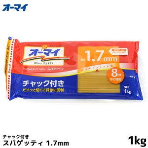 オーマイ ロングパスタ 1.7mm 1kg 1000g 日本製粉 ニップン nippn オーマイスパゲッティ チャック付き パスタ スパゲティ スパゲッティ 乾麺 内祝い お歳暮 プレゼントなどのギフトにオススメ
