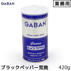 GABAN ギャバン 業務用 ブラックペッパー 荒挽き 420g 胡椒 コショウ こしょう 内祝い お歳暮 プレゼントなどのギフトにオススメ