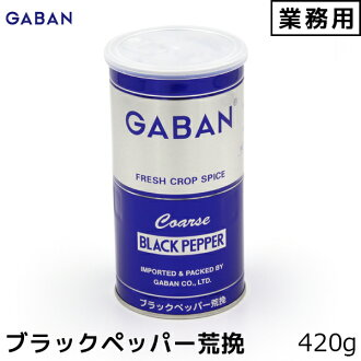 The black pepper for GABAN Gabin duties wild; saw it, and is recommended to the gifts such as 420 g of pepper pepper pepper family celebration year-end present presents