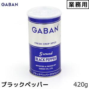 GABAN ギャバン 業務用 ブラックペッパー グラウンド 420g 胡椒 コショウ こしょう 内祝い お歳暮 プレゼントなどのギフトにオススメ