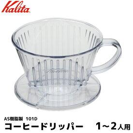 Kalita カリタ コーヒー ドリッパー ハンドドリップ 1-2人用 コーヒーフィルター 珈琲 コーヒー用品 珈琲 コーヒー用品 coffee 内祝い お歳暮 プレゼントなどのギフトにオススメ 日本製