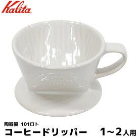 Kalita カリタ コーヒー ドリッパー 陶器製 ホワイト 白 ハンドドリップ 1-2人用 コーヒーフィルター 珈琲 コーヒー用品 珈琲 コーヒー用品 coffee 内祝い お歳暮 プレゼントなどのギフトにオススメ