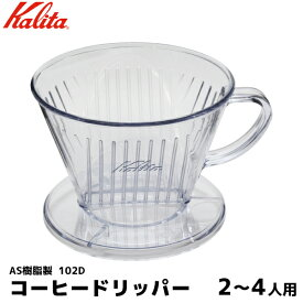 Kalita カリタ コーヒー ドリッパー ハンドドリップ 2-4人用 102ろ紙対応 コーヒーフィルター 珈琲 コーヒー用品 珈琲 コーヒー用品 coffee 内祝い お歳暮 プレゼントなどのギフトにオススメ 日本製