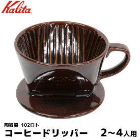 Kalita カリタ コーヒー ドリッパー 陶器製 ブラウン 茶色 ハンドドリップ 2-4人用 102ろ紙対応 コーヒーフィルター 珈琲 コーヒー用品 珈琲 コーヒー用品 coffee 内祝い お歳暮 プレゼントなどのギフトにオススメ