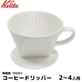 Kalita カリタ コーヒー ドリッパー 陶器製 ホワイト 白 ハンドドリップ 2-4人用 102ろ紙対応 コーヒーフィルター 珈琲 コーヒー用品 珈琲 コーヒー用品 coffee 内祝い お歳暮 プレゼントなどのギフトにオススメ