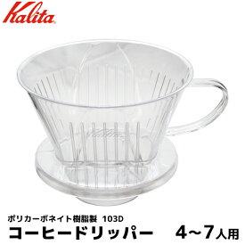 Kalita カリタ コーヒー ドリッパー ハンドドリップ 4-7人用 103ろ紙対応 コーヒーフィルター 珈琲 コーヒー用品 珈琲 コーヒー用品 coffee 内祝い お歳暮 プレゼントなどのギフトにオススメ 日本製