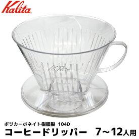 Kalita カリタ コーヒー ドリッパー ハンドドリップ 7-12人用 104ろ紙対応 コーヒーフィルター 珈琲 コーヒー用品 珈琲 コーヒー用品 coffee 内祝い お歳暮 プレゼントなどのギフトにオススメ 日本製