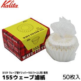 Kalita カリタ コーヒー 濾紙 ウェーブ型ドリッパー155専用 1-2人用 50枚入り ろ紙 ろし コーヒー用品 コーヒーフィルター 珈琲 coffee 内祝い お歳暮 プレゼントなどのギフトにオススメ