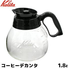 Kalita カリタ コーヒーメーカー用デカンタ 1.8lサーバー 対応機種 KW-15 KW-12 KW-25 耐熱ガラス製 コーヒー 珈琲 コーヒー用品 珈琲 コーヒー用品 coffee 内祝い お歳暮 プレゼントなどのギフトにオススメ