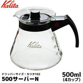Kalita カリタ コーヒー サーバー ハンドドリップ 2-4人用 102ドリッパー用 耐熱ガラス製 珈琲 コーヒー用品 珈琲 コーヒー用品 coffee 内祝い お歳暮 プレゼントなどのギフトにオススメ