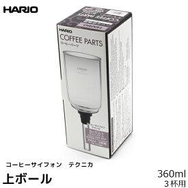 HARIO ハリオ コーヒーサイフォン用パーツ TCA-3 上ボール テクニカ 300ml 3杯用 コーヒーメーカー 日本製 サイフォンコーヒー 珈琲 コーヒー用品 珈琲 コーヒー用品 coffee 内祝い お歳暮 プレゼントなどのギフトにオススメ