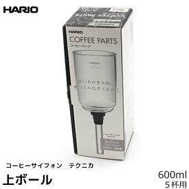 HARIO ハリオ コーヒーサイフォン用パーツ TCA-5 上ボール テクニカ 600ml 5杯用 コーヒーメーカー 日本製 サイフォンコーヒー 珈琲 コーヒー用品 珈琲 コーヒー用品 coffee 内祝い お歳暮 プレゼントなどのギフトにオススメ