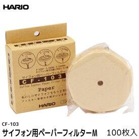 HARIO ハリオ コーヒー サイフォン用ペーパーフィルター CF-103 100枚入り サイフォンコーヒー MCA-3用 珈琲 コーヒー用品 珈琲 コーヒー用品 coffee 内祝い お歳暮 プレゼントなどのギフトにオススメ
