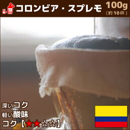 哥倫比亞掌門人 100 g 咖啡豆咖啡粉咖啡豆咖啡粉咖啡豆咖啡粉方位祝我禮品饋贈禮品或其他推薦 | 咖啡豆和咖啡粉