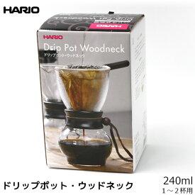 HARIO ハリオ コーヒー ドリップポットウッドネック 本格ネルドリップコーヒー 1-2人用 240ml ネルドリッパー コーヒーフィルター 珈琲 コーヒー用品 coffee 内祝い お歳暮 プレゼントなどのギフトにオススメ