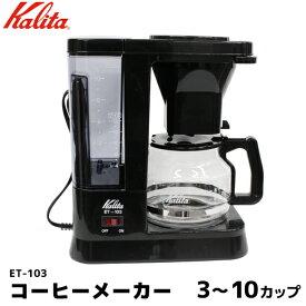 Kalita カリタ 業務用コーヒーメーカー 10杯用 ドリッパー付属 サーバー付属 コーヒーマシン コーヒーマシーン 珈琲 コーヒー用品 珈琲 コーヒー用品 coffee 内祝い お歳暮 プレゼントなどのギフトにオススメ 日本製
