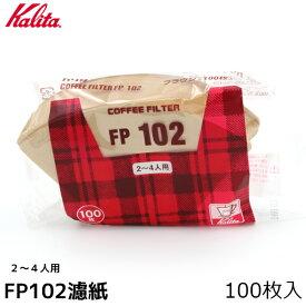 Kalita カリタ コーヒー FP102 ペーパーフィルター 2-4人用 濾紙 ろ紙 ろし 100枚 コーヒーフィルター 珈琲 コーヒー用品 珈琲 コーヒー用品 coffee 内祝い お歳暮 プレゼントなどのギフトにオススメ