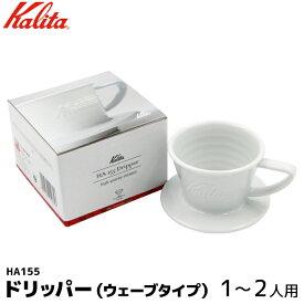 Kalita カリタ コーヒー ドリッパー ウェーブフィルター155専用 1-2人用 コーヒー用品 コーヒーフィルター 珈琲 coffee 内祝い お歳暮 プレゼントなどのギフトにオススメ
