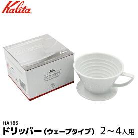 Kalita カリタ コーヒー ドリッパー ウェーブフィルター185専用 2-4人用 コーヒー用品 コーヒーフィルター 珈琲 coffee 内祝い お歳暮 プレゼントなどのギフトにオススメ