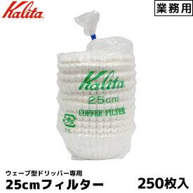 Kalita カリタ 立ロシ 25cm コーヒー ペーパーフィルター 濾紙 ろ紙 ろし 250枚 コーヒーフィルター 内祝い お歳暮 プレゼントなどのギフトにオススメ | コーヒーフィルター 珈琲