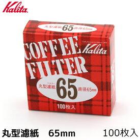 Kalita カリタ コーヒー 丸型ペーパーフィルター 65mm 濾紙 ろ紙 ろし 100枚 コーヒーフィルター 珈琲 コーヒー用品 珈琲 コーヒー用品 coffee 内祝い お歳暮 プレゼントなどのギフトにオススメ