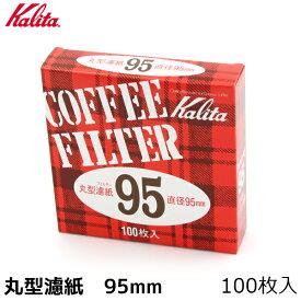 Kalita カリタ コーヒー 丸型ペーパーフィルター 95mm 濾紙 ろ紙 ろし 100枚 コーヒーフィルター 珈琲 コーヒー用品 珈琲 コーヒー用品 coffee 内祝い お歳暮 プレゼントなどのギフトにオススメ
