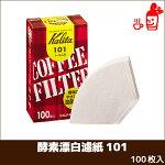 カリタコーヒー濾紙酵素漂白濾紙101