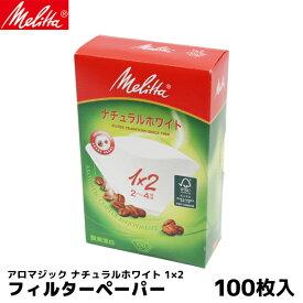 メリタ 1×2G コーヒー ペーパーフィルター 100枚 コーヒーフィルター 内祝い お歳暮 プレゼントなどのギフトにオススメ | コーヒーフィルター