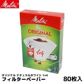 メリタ 1×4G コーヒー ペーパーフィルター 80枚 コーヒーフィルター 内祝い お歳暮 プレゼントなどのギフトにオススメ | コーヒーフィルター