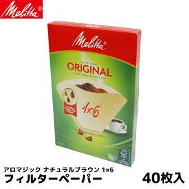 メリタ 1×6G コーヒー ペーパーフィルター 40枚 コーヒーフィルター 内祝い お歳暮 プレゼントなどのギフトにオススメ | コーヒーフィルター