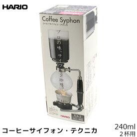 HARIO ハリオ コーヒーサイフォン テクニカ 240ml 2杯用 コーヒーメーカー 日本製 サイフォンコーヒー 珈琲 コーヒー用品 珈琲 コーヒー用品 coffee 内祝い お歳暮 プレゼントなどのギフトにオススメ
