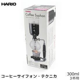 HARIO ハリオ コーヒーサイフォン テクニカ 300ml 3杯用 コーヒーメーカー 日本製 サイフォンコーヒー 珈琲 コーヒー用品 珈琲 コーヒー用品 coffee 内祝い お歳暮 プレゼントなどのギフトにオススメ
