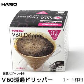 HARIO ハリオ コーヒー ドリッパー V60用透過ドリッパー02 1-4人用 計量スプーン付き コーヒー用品 コーヒーフィルター 珈琲 coffee 内祝い お歳暮 プレゼントなどのギフトにオススメ 日本製