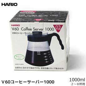 HARIO ハリオ コーヒー サーバー V60コーヒーサーバー1000 耐熱ガラス製 1000ml 珈琲 コーヒー用品 coffee 内祝い お歳暮 プレゼントなどのギフトにオススメ 日本製