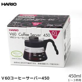 HARIO ハリオ コーヒー サーバー V60コーヒーサーバー450 耐熱ガラス製 450ml 珈琲 コーヒー用品 coffee 内祝い お歳暮 プレゼントなどのギフトにオススメ 日本製