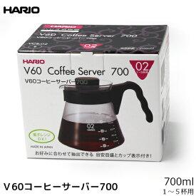 HARIO ハリオ コーヒー サーバー V60コーヒーサーバー700 耐熱ガラス製 700ml 珈琲 コーヒー用品 coffee 内祝い お歳暮 プレゼントなどのギフトにオススメ 日本製