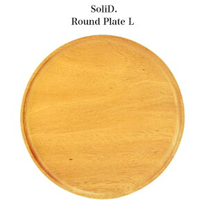 SoliD. Round Plate L ラウンドプレート 25cm 木製 食器 天然木 丸型 トレー ワンプレート 木育 お皿 盛皿 おしゃれ 割れない プレゼント ギフト 贈り物 マホガニー/ウレタン塗装 耐久性/耐水性 パー