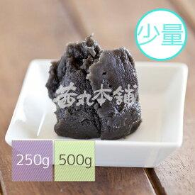 茜丸 あんこ 焙煎黒ごまあん 糖度48° 500g クリスマス スイーツ 製菓