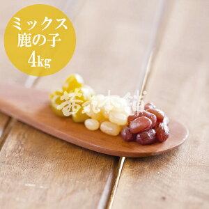 茜丸 豆 ミックス鹿の子 糖度60° 1kg×4P 業務用 高級 かのこ豆 和菓子 材料