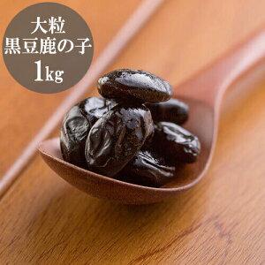 茜丸 豆 大粒黒豆鹿の子 丹波種 糖度60° 1kg 高級 かのこ豆 パン 材料
