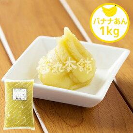 茜丸 あんこ バナナあん 糖度53° 1kg