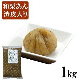 茜丸 あんこ 和栗あん 渋皮入り 糖度53° 1kg