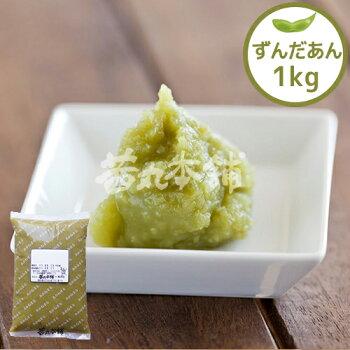 涼味ずんだあん(1kg)糖度55°キロ単価828円