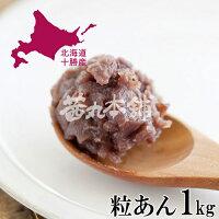 粒あん・十勝(1kg)糖度45°キロ単価972円